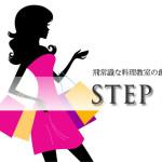 STEP4 レッスン内容の組み立て方