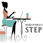 STEP6 各種ソーシャルメディア拡散の仕方