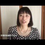 7 計画的起業のススメ【40代OL教室起業の成功法則10】