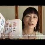 5 お菓子とお花の素材集 Sweets&Flowers【教室集客「WEBデザイン」本の紹介】