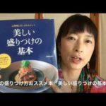 1 美しい盛りつけの基本【教室集客「料理の盛り付け」本の紹介】