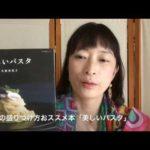 2 美しいパスタ【教室集客「料理の盛り付け」本の紹介】