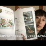 5 シンプルなおもてなし【教室集客「料理の盛り付け」本の紹介】