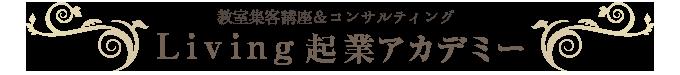 パン・お菓子・料理教室 開業集客講座&コンサルティング|横浜・東京・大阪zoom全国対応