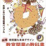 料理教室開業の教科書 出版しますよ【教室開業・集客講座|横浜東京】