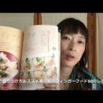 4 和のフィンガーフード50のレシピ【教室集客「料理の盛り付け」本の紹介】