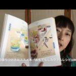 7 おもてなしカクテルレシピ100【教室集客「料理の盛り付け」本の紹介】