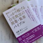 磁力のあるヒトになる ~人気教室の先生に共通する資質~【教室開業・集客コンサルタント 横浜・東京】
