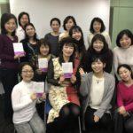 新刊本 シークレットセミナー2018年東京 パワフルに開催!【教室開業・集客講座|横浜東京】