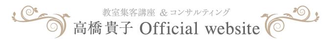高橋貴子公式サイト|パン・お菓子・料理教室 開業集客講座&コンサルティング|横浜・東京・大阪・全国対応